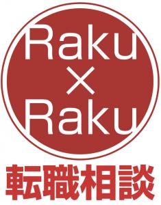 Raku×Raku 転職相談