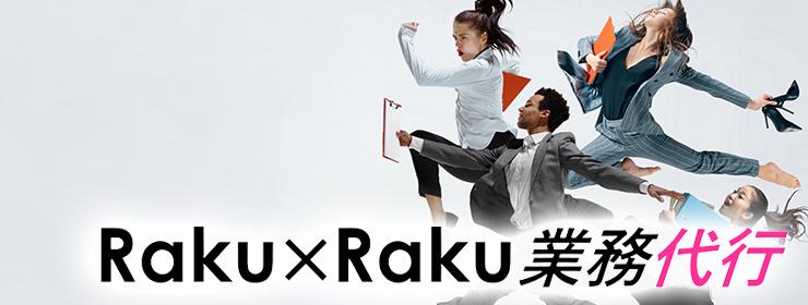 Raku×Raku業務代行