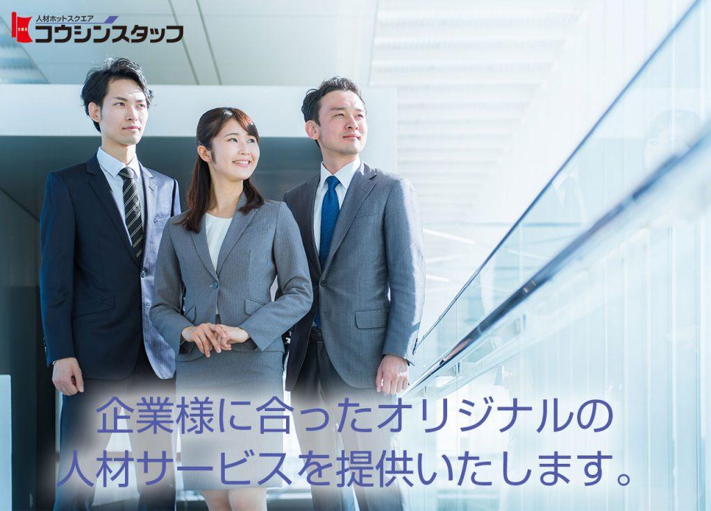 企業様に合ったオリジナルの人材サービスを提供いたします
